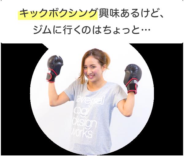 横浜の総合格闘技&キックボクシング&柔術 リバーサルジム「グランドスラムオンラインレッスン」 キックボクシングに興味はあるけど、ジムに行くのはちょっと…