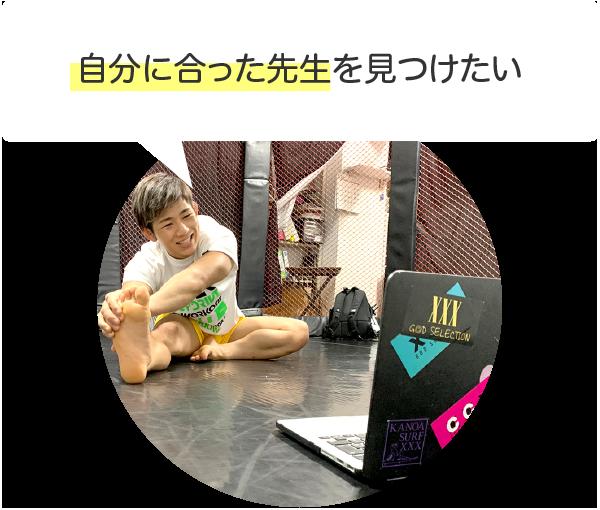 横浜の総合格闘技&キックボクシング&柔術 リバーサルジム「グランドスラムオンラインレッスン」 自分に合った先生を見つけたい