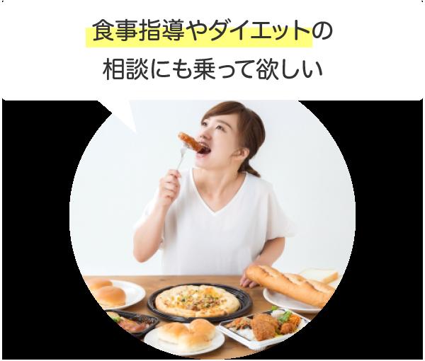 横浜の総合格闘技&キックボクシング&柔術 リバーサルジム「グランドスラムオンラインレッスン」 食事指導やダイエットの相談にも乗って欲しい
